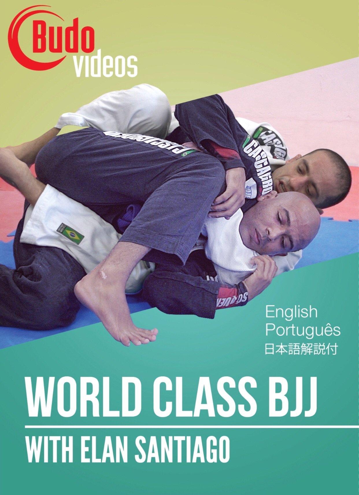 日本語吹き替え付き  エラン・サンチアゴ World Class BJJ DVD3枚組|ブラジリアン柔術テクニック教則