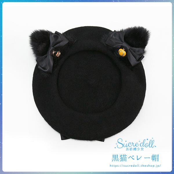 黒猫ベレー帽