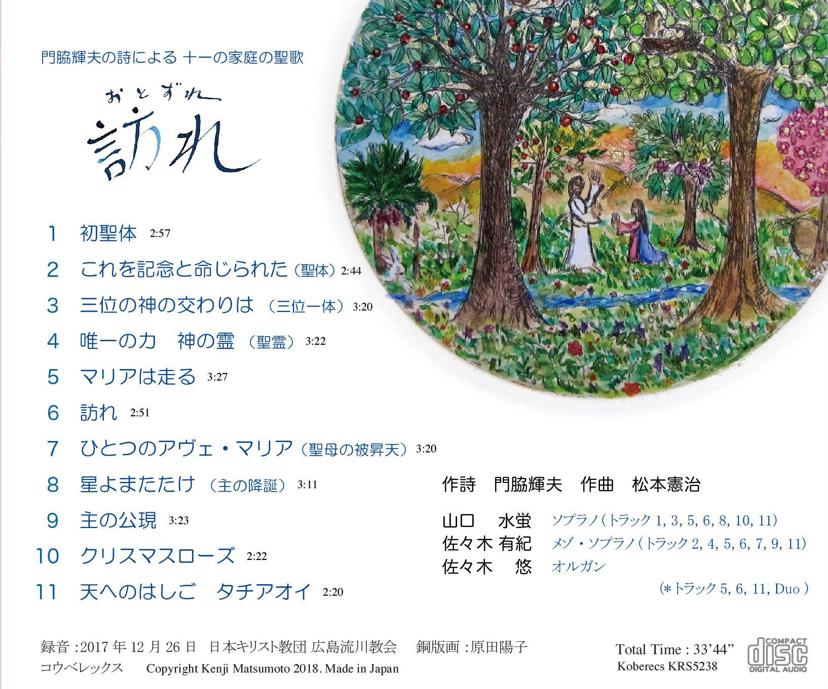 「訪れ」松本憲治作曲 〜門脇輝夫の詩による十一の聖歌〜