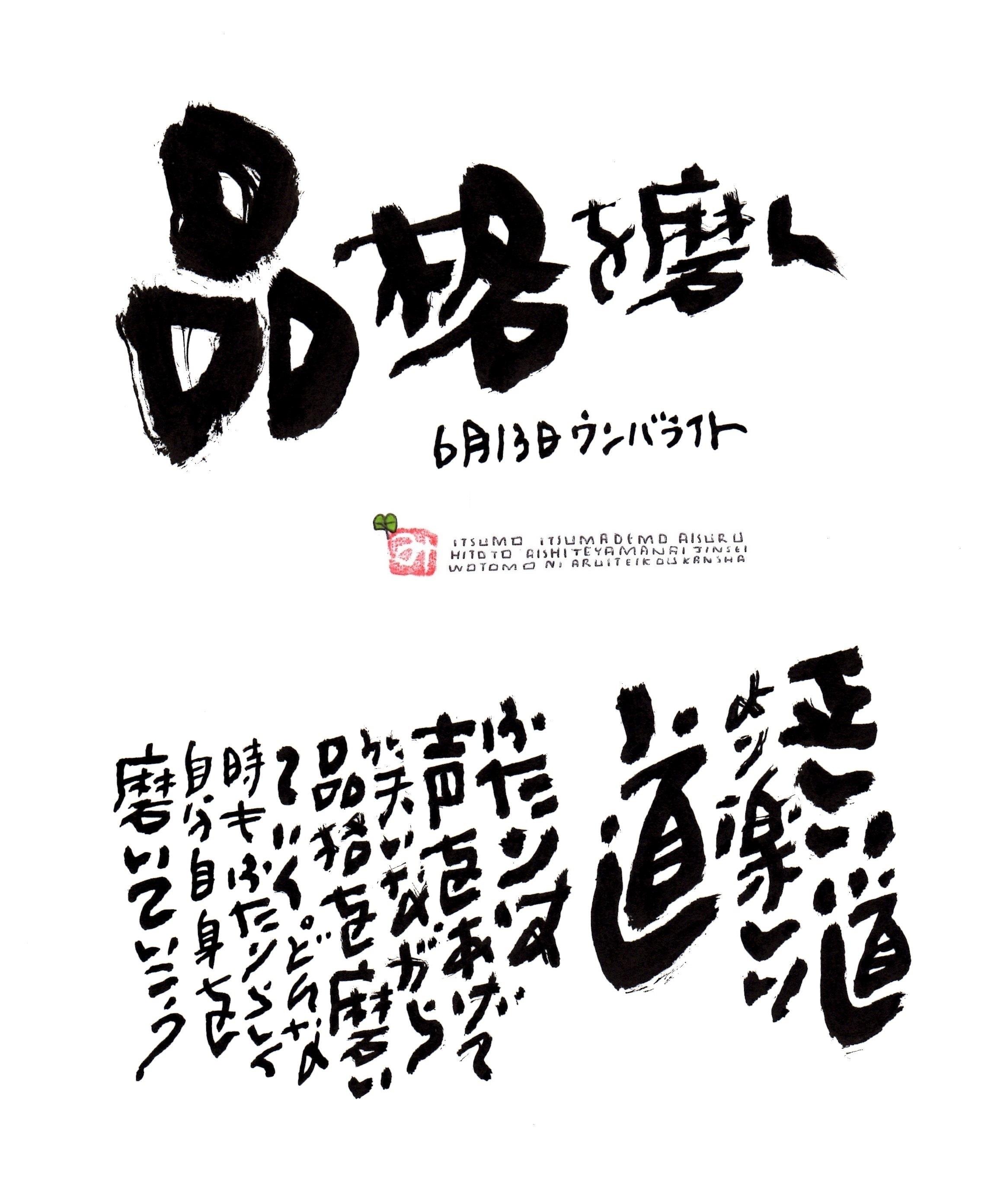 6月13日 結婚記念日ポストカード【品格を磨く】