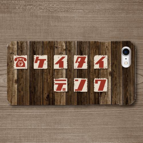 レトロ看板調/昭和レトロ/ホーロー看板調/トタン/木目/ケイタイデンワ/iPhoneスマホケース(ハードケース)