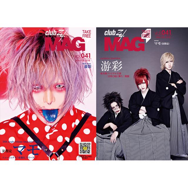 [フリーペーパー]club Zy.MAG Vol.41(マモ(R指定)/游彩)