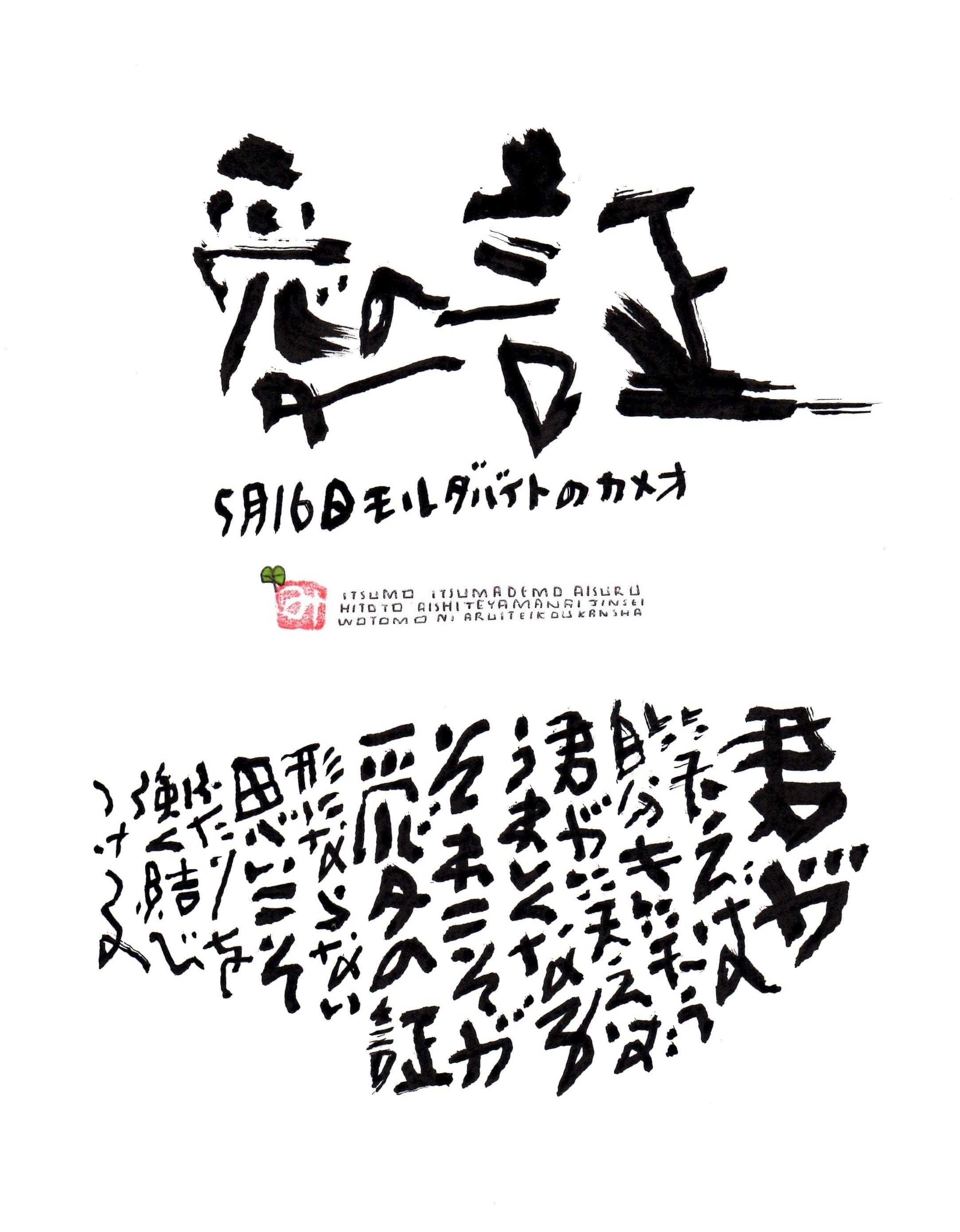 5月16日 結婚記念日ポストカード【愛の証】