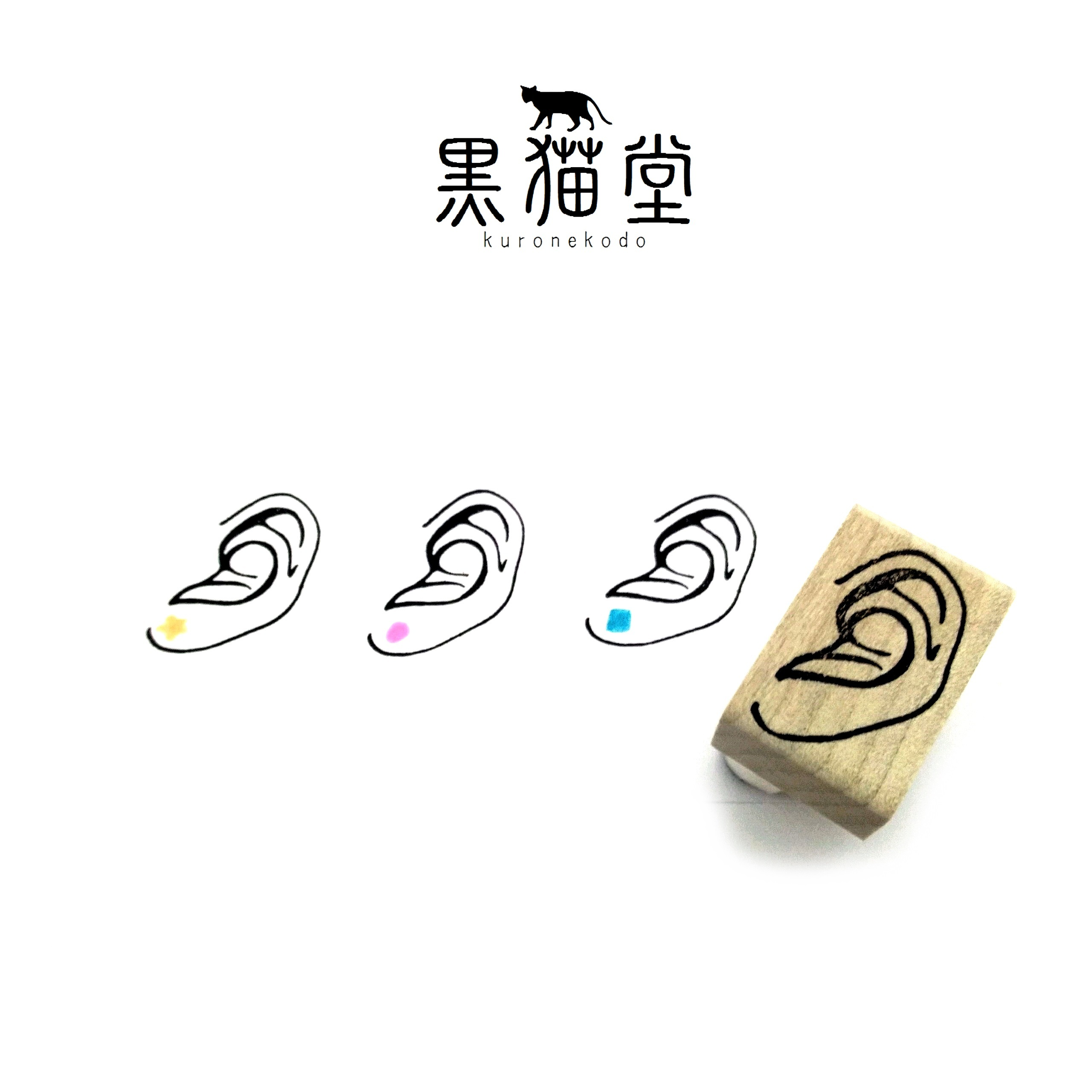 マンガ調の小ぶりな耳