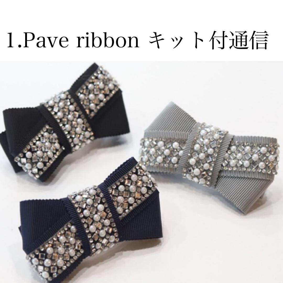 ①B.Pave ribbonキット付通信