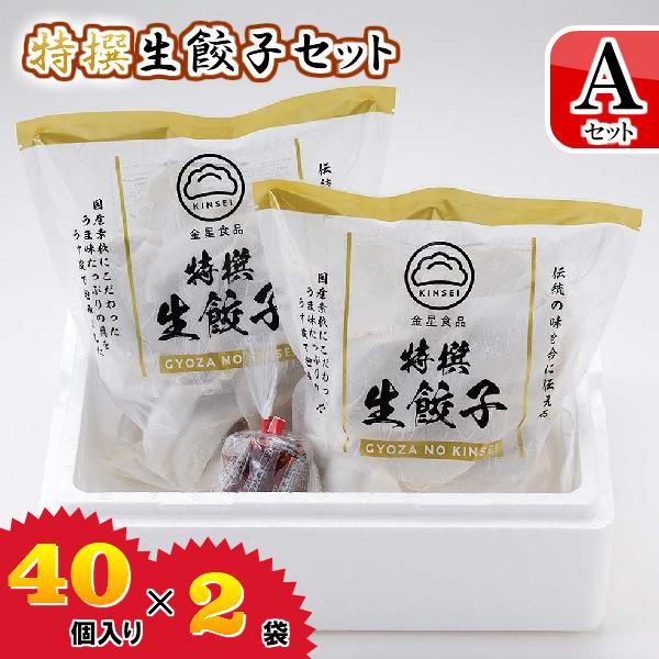 【金星食品】 <A>セット【送料別】<10日営業日以内発送>