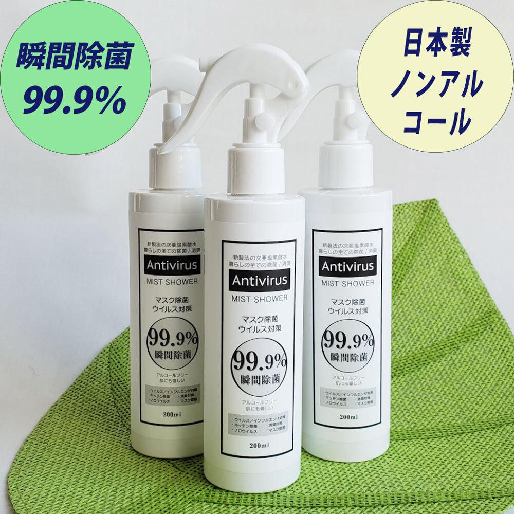 アンチウイルスミストシャワー 200ml スプレイ 3本セット 安定化次亜塩素酸水 除菌 消臭 ノンアルコール 70897-3