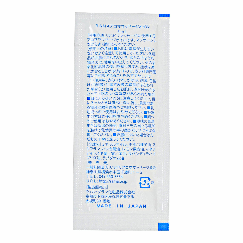 リハビリマッサージ用アロマオイル 5ml (使い切りタイプ)