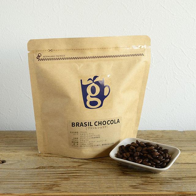 ブラジルショコラ 200g (12-16杯分)