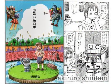 漫画 - 出会い系ロボ - 新谷明弘