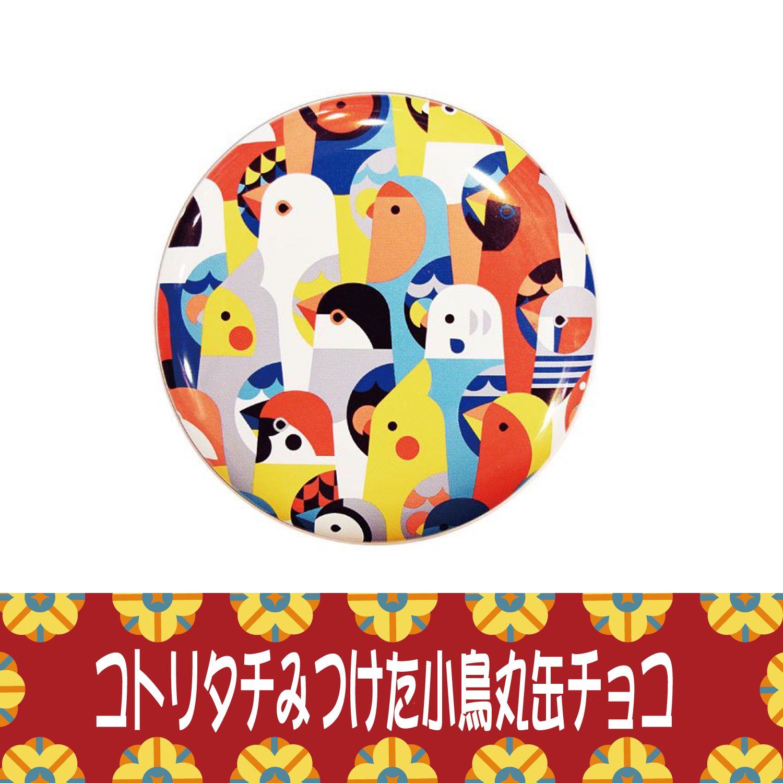 ■コトリタチの贈り物シリーズ(丸缶チョコ:みつけた小鳥)