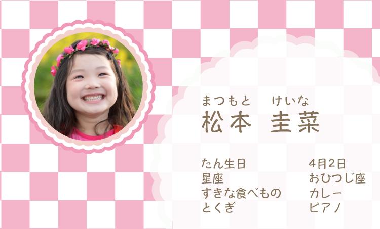 ママ名刺・子ども名刺 キューブ ピンク  100枚