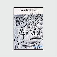 5 日本学校図書館史