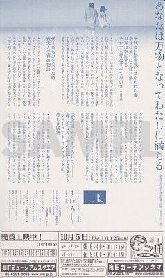 0017 まぼろし(Sous le sable)・フライヤー