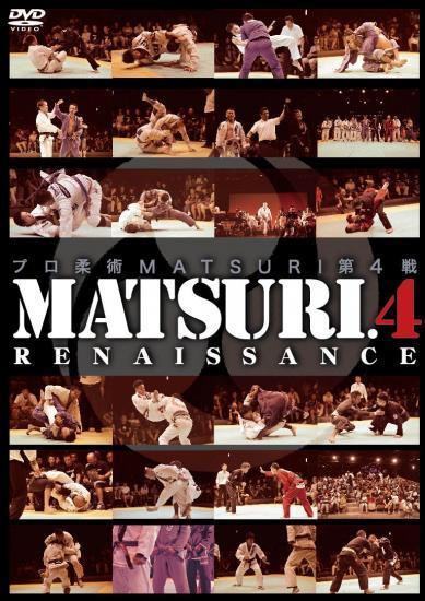 プロ柔術MATSURI第4戦「RENAISSANCE」|ブラジリアン柔術・グラップリング試合