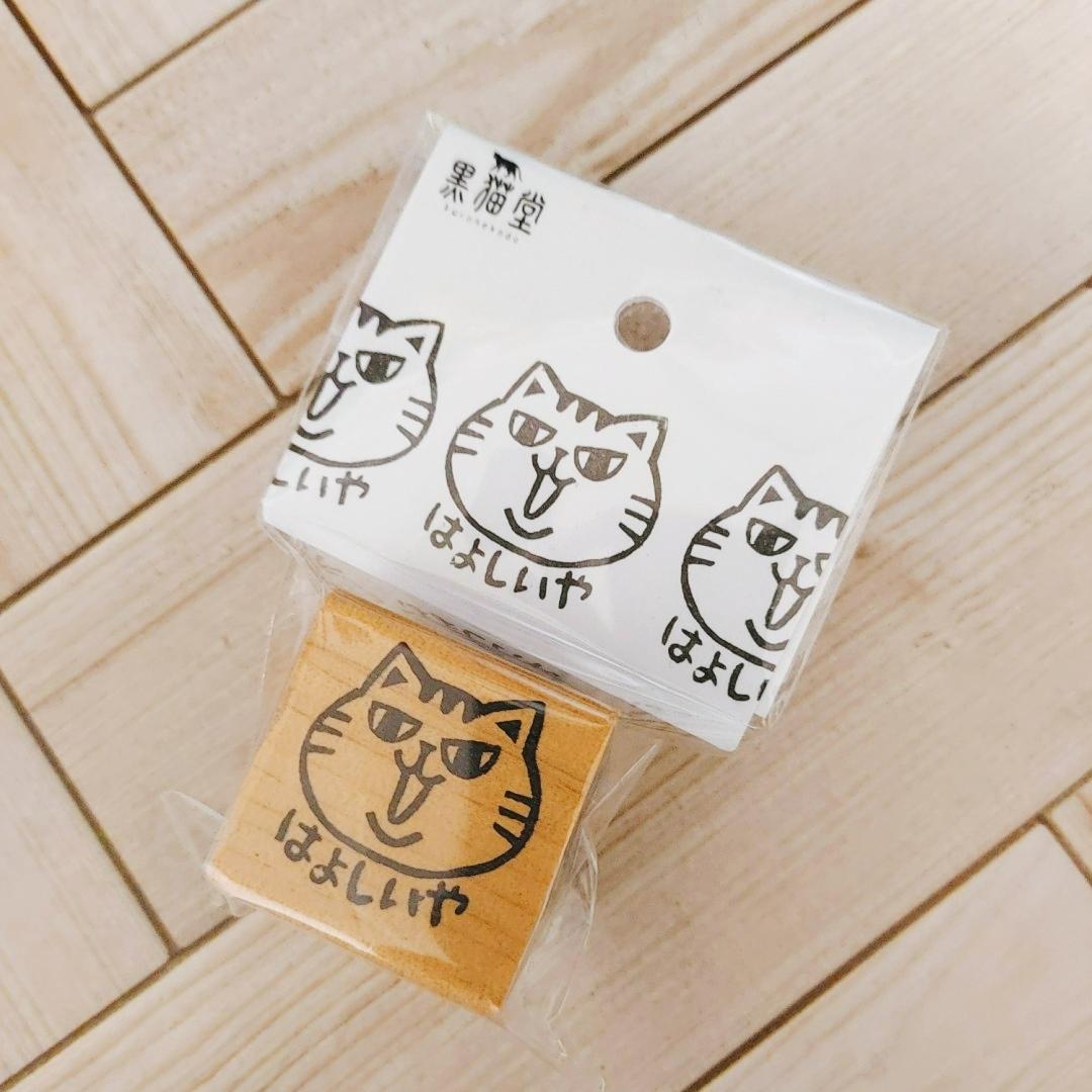 【在庫限り】関西弁ネコ「はよしいや」