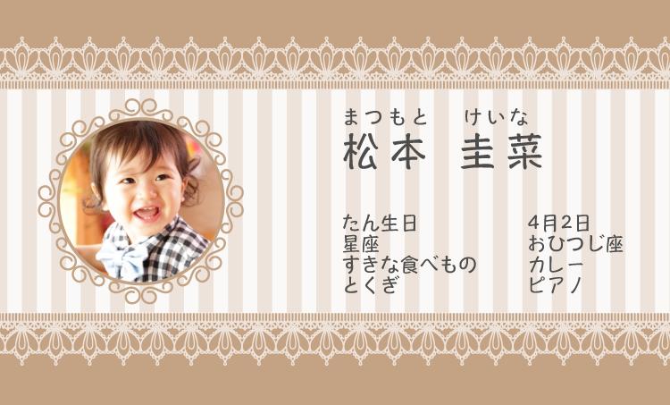 ママ名刺・子ども名刺 ストライプとレース カフェオレ 100枚
