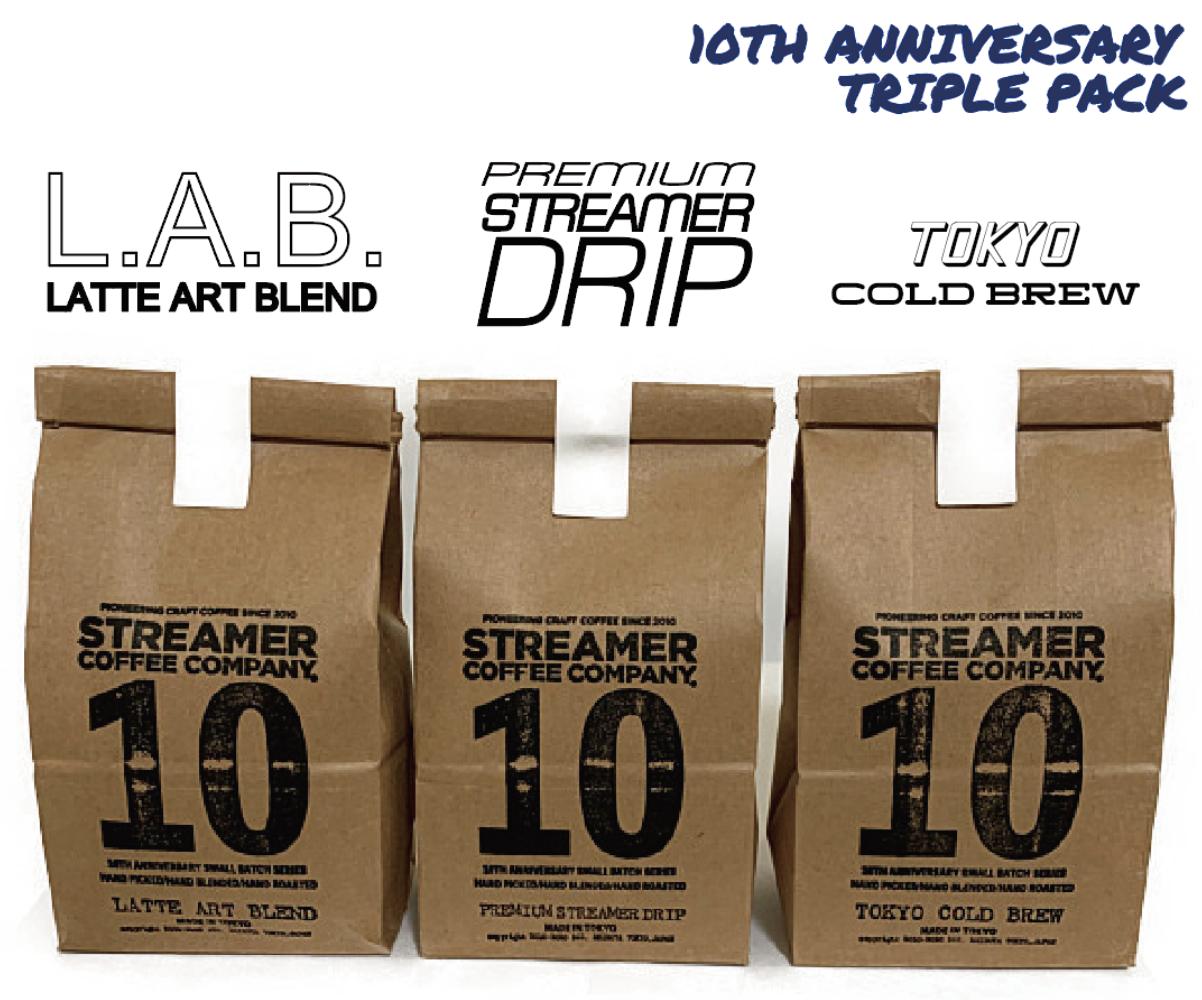 ストリーマーコーヒー10周年スペシャルセット STREAMER COFFEE 10TH ANNIVERSARY TRIPLE PACK  各200g コーヒー 豆のまま