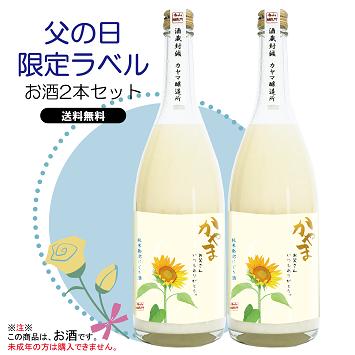 【送料無料】父の日限定ラベル/純米発泡濁酒かやま(2本)