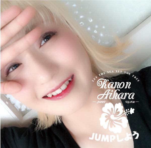 JUMPしよう /  愛原かのん