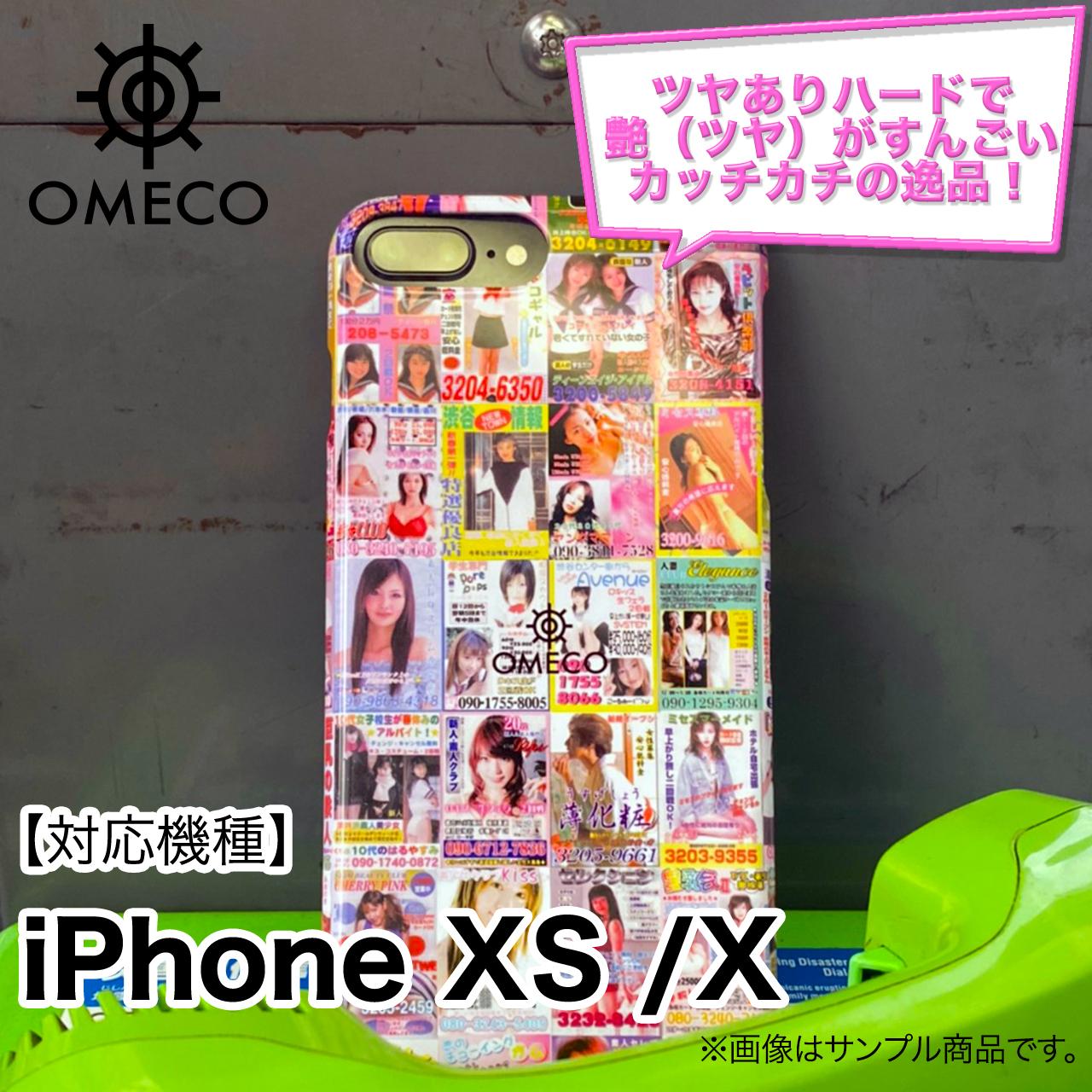 OMECO ピンクチラシ iPhone ケース アイフォン XS / X 対応(ツヤ有りハードタイプ)※納期は約1〜2週間程度になります。