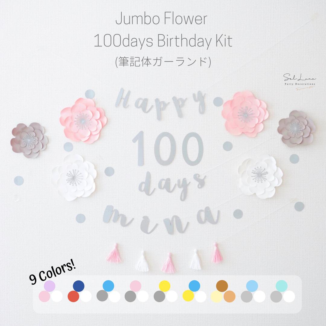 【全9カラー】ジャンボフラワー100日祝い用バースデーキット(筆記体ガーランド) 誕生日 ガーランド 飾り付け