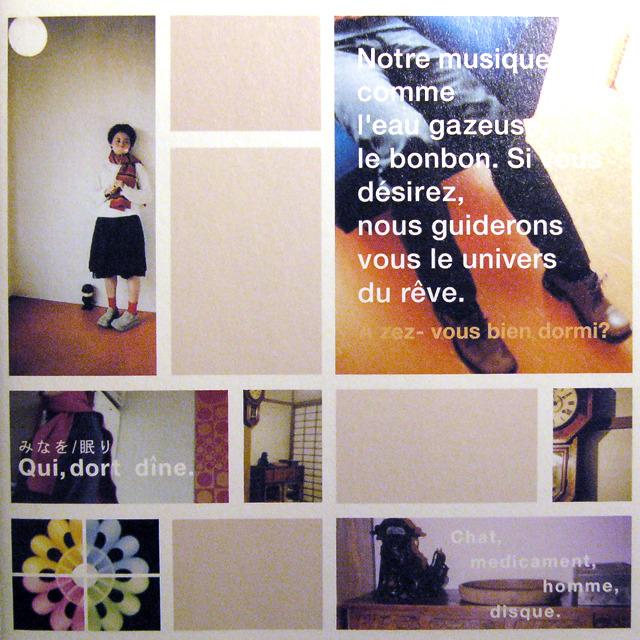 『眠り』 CDアルバム - 画像1