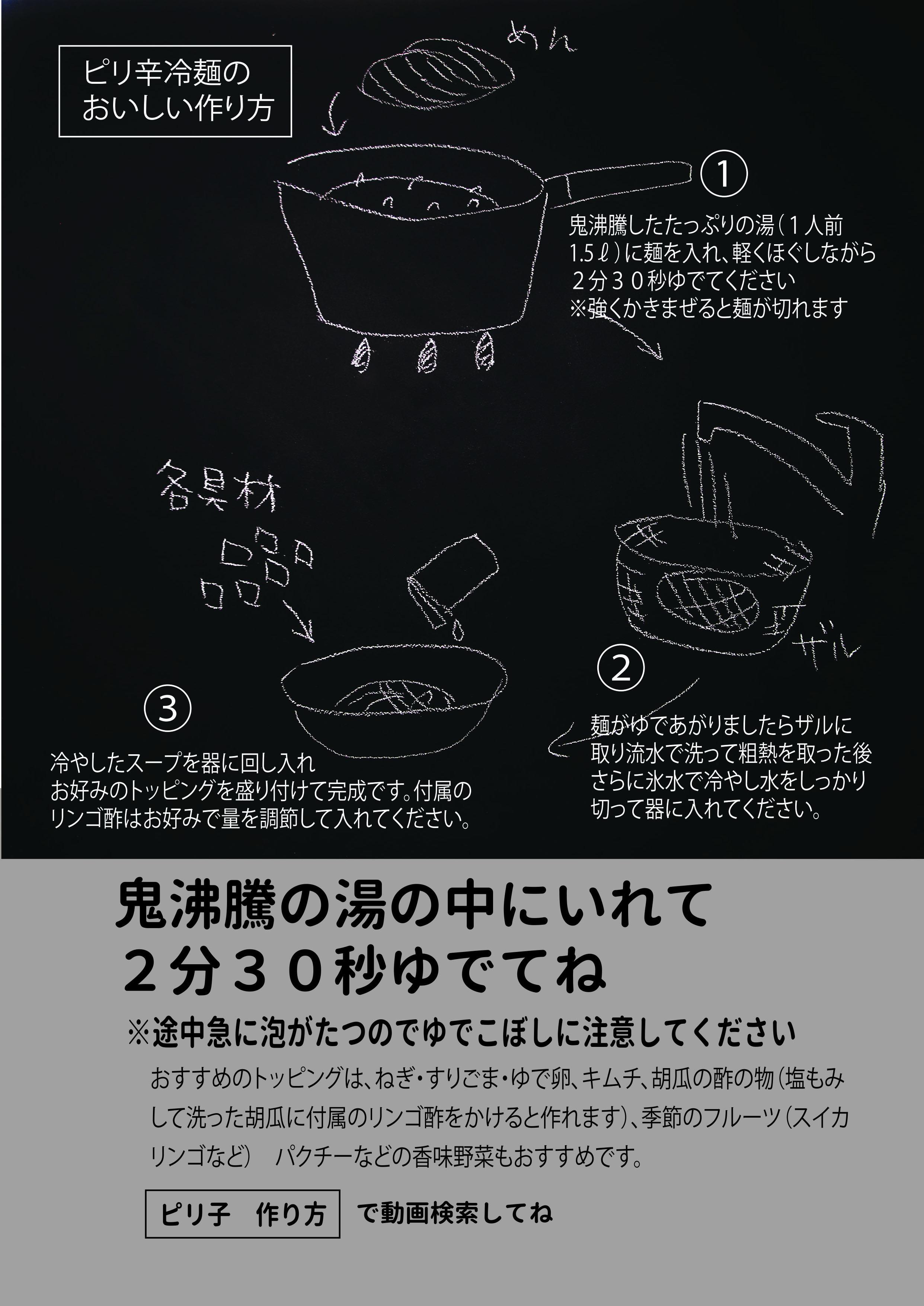 ピリ辛冷麺 2人前