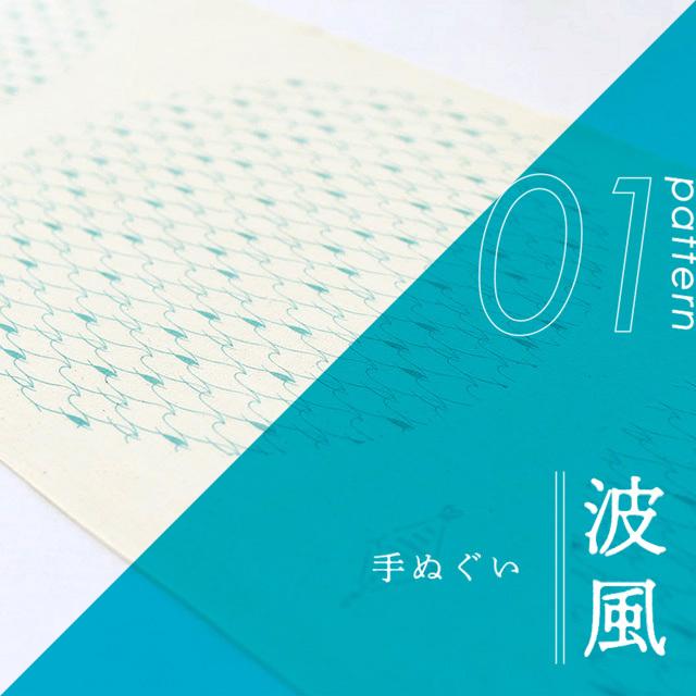手ぬぐい pattern01 ″波風″