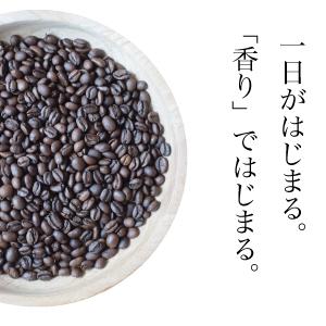 芳醇で鮮烈な香り!アフリカンコーヒーセレクション