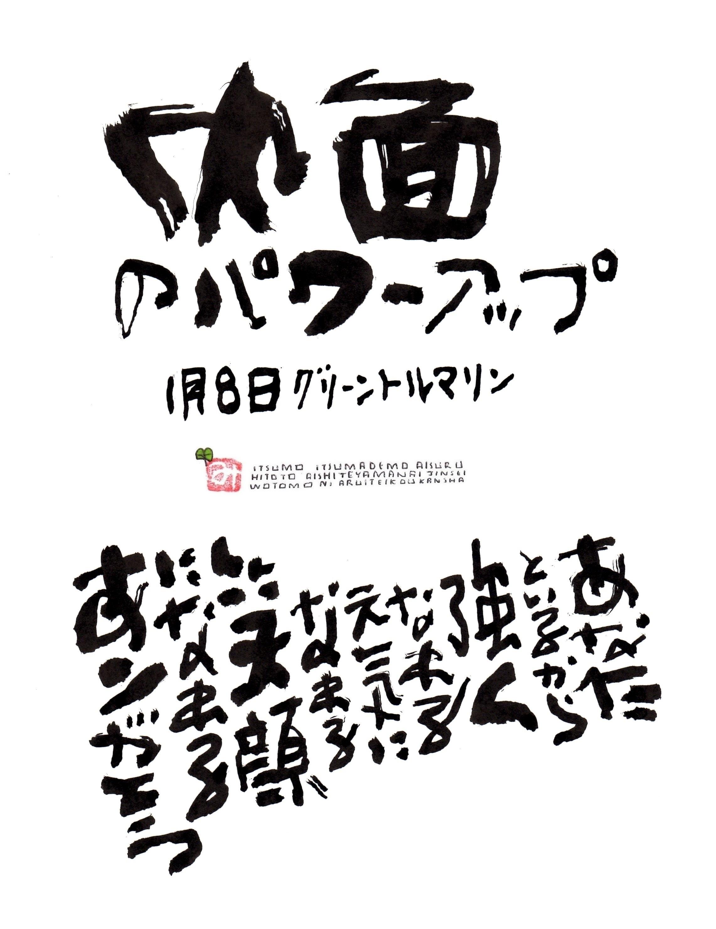 1月8日 結婚記念日ポストカード【内面のパワーアップ】