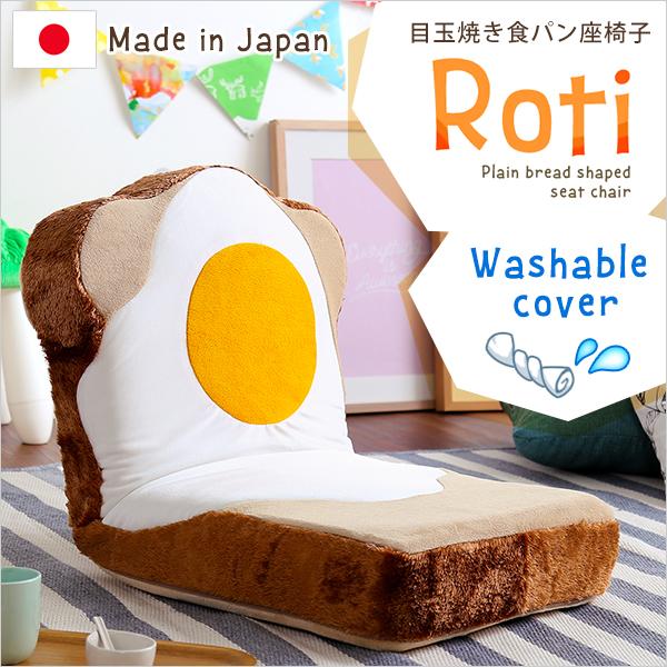 目玉焼き食パン座椅子(日本製)ふわふわのクッションで洗えるウォッシャプルカバー | Roti-ロティ-|一人暮らし用のソファやテーブルが見つかるインテリア専門店KOZ|《SH-07-ROT-ZA》