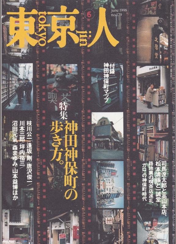 雑誌 東京人 1998年 6月号 特集:神田神保町の歩き方。 〈古書 善行堂〉