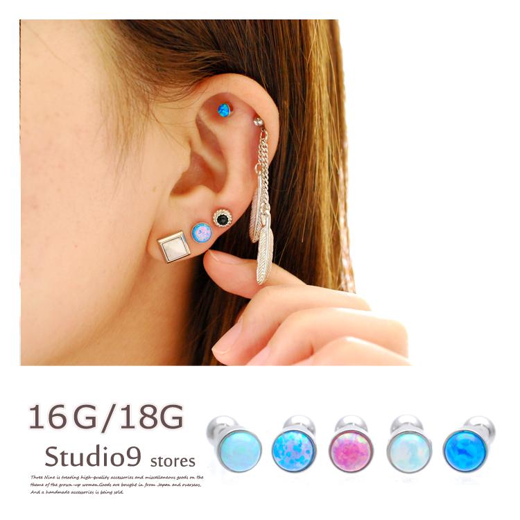 ボディピアス 16G 18G ミニサイズのオーロラ 軟骨ピアス 片耳 SPU002