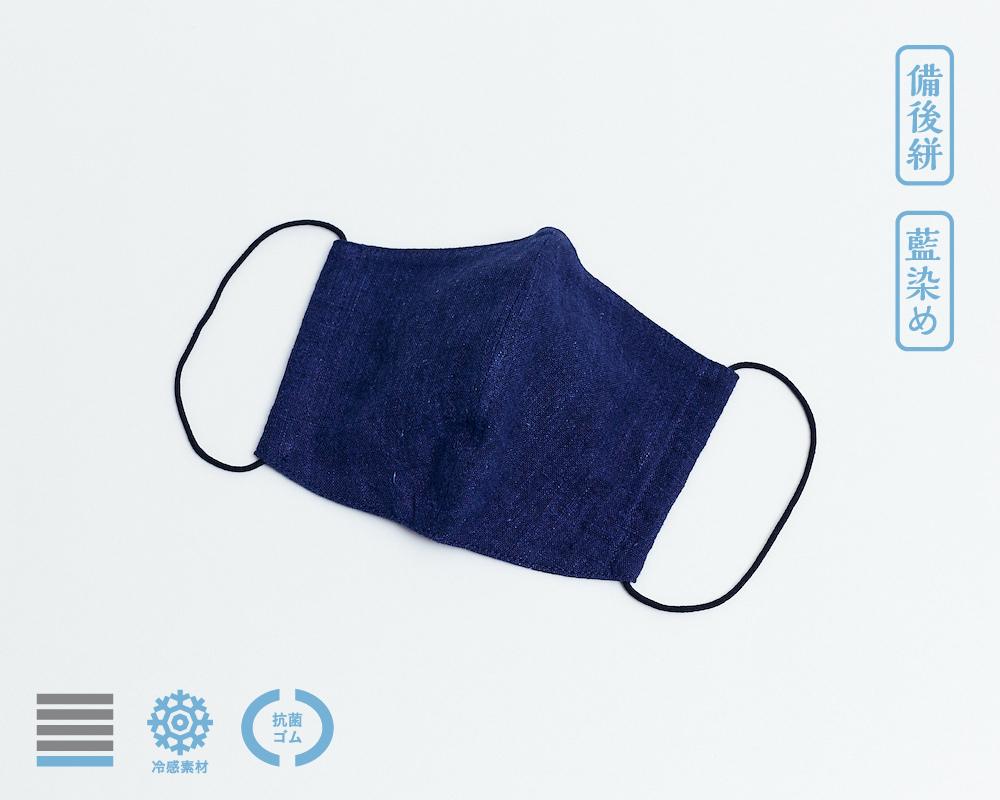 スタンダードマスク|備後絣 藍染 綿麻 濃紺【L】