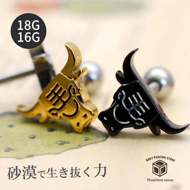 ボディピアス 16G 18G 水牛 牛バッファロー  アニマル 動物 個性的 軟骨ピアス SPU039