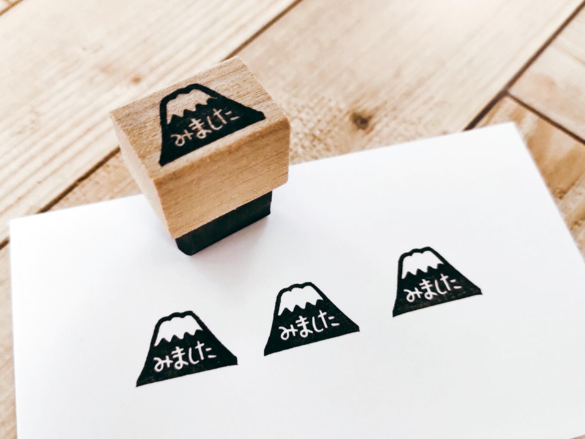 富士山「みました」