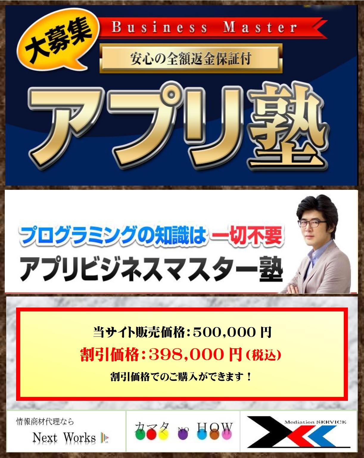 夢ポケビVer  アプリ塾  WEB 10分割 AF