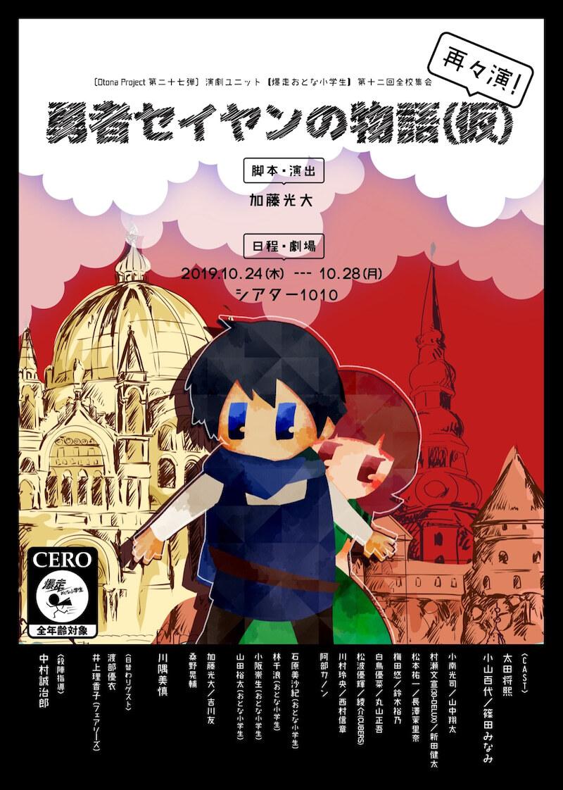 【DVD】勇者セイヤンの物語(仮)再再演(2019年Ver)