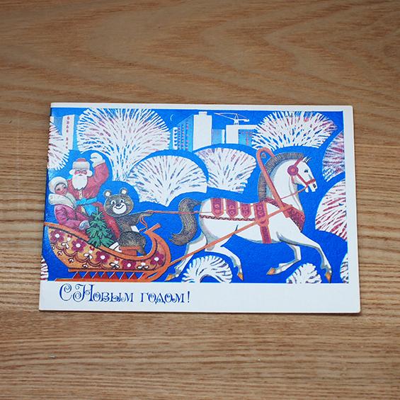 【ロシア】 こぐまのミーシャ 二つ折り ヴィンテージカード (No.3) クリスマスカード ポストカード