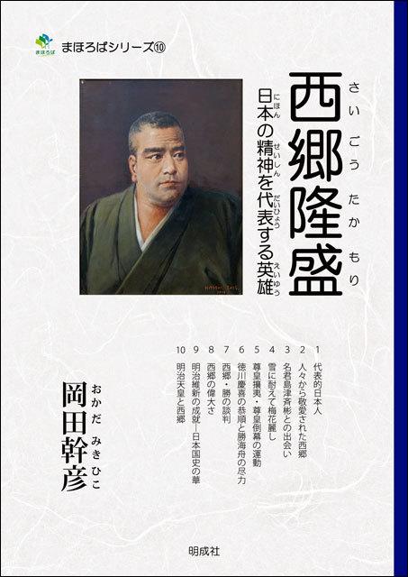 西郷隆盛ー日本の精神を代表する英雄