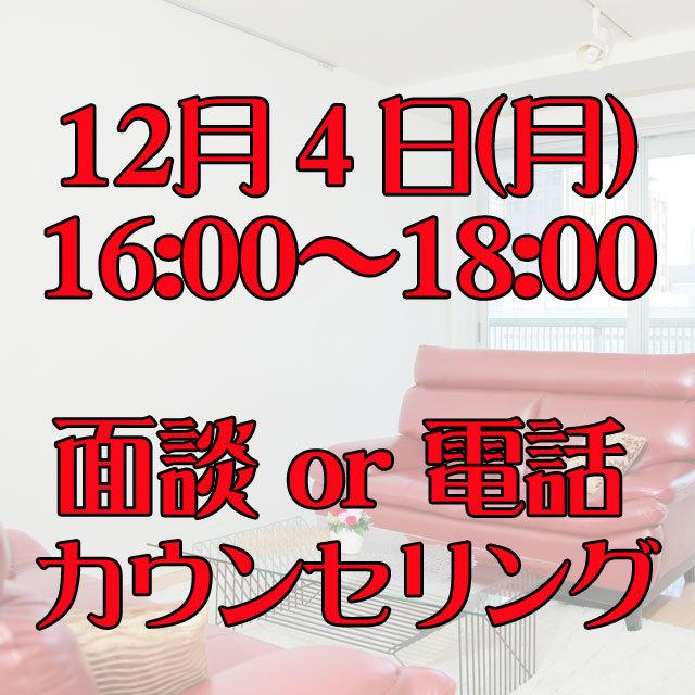12/4(月)16:00〜18:00 面談 or 電話120分カウンセリング - 画像1