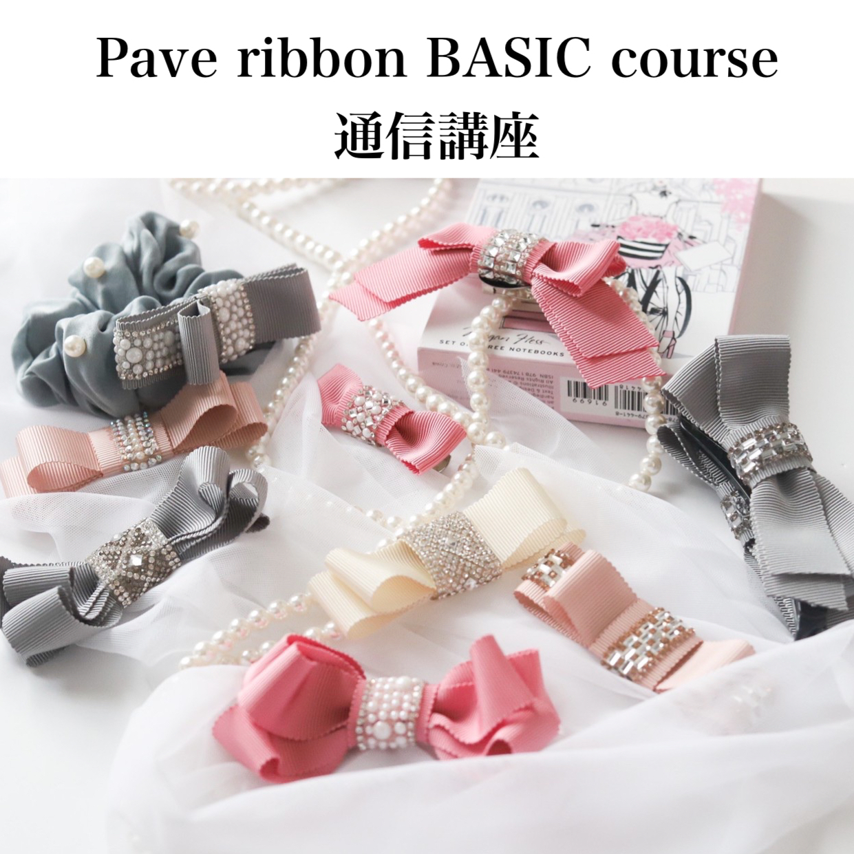 【Pave ribbon BASIC 通信講座】