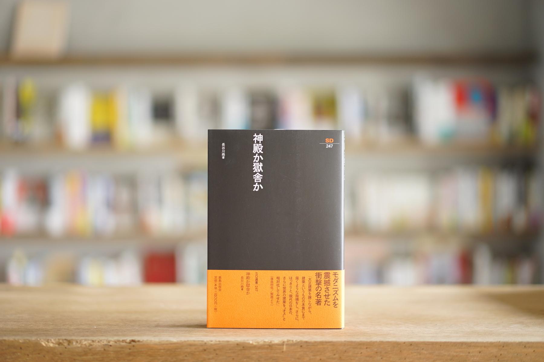 長谷川堯 『神殿か獄舎か』 (鹿島出版会、2007)