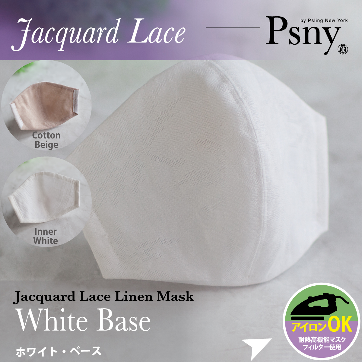 PSNY ジャガード リネン&ホワイト 花粉 黄砂 洗える不織布フィルター入り 立体 大人用 マスク 送料無料 P20