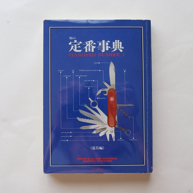 男の定番事典 3 道具編 / 婦人画報社書籍編集部 編