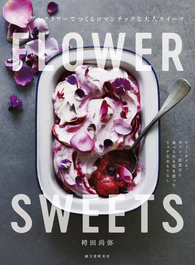【送料無料】FLOWER SWEETS エディブルフラワーでつくるロマンチックな大人スイーツ [書籍] - 画像1