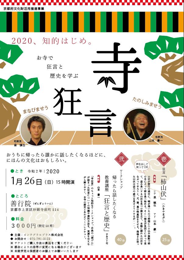 【1/26】京都 2020、知的はじめ。寺狂言
