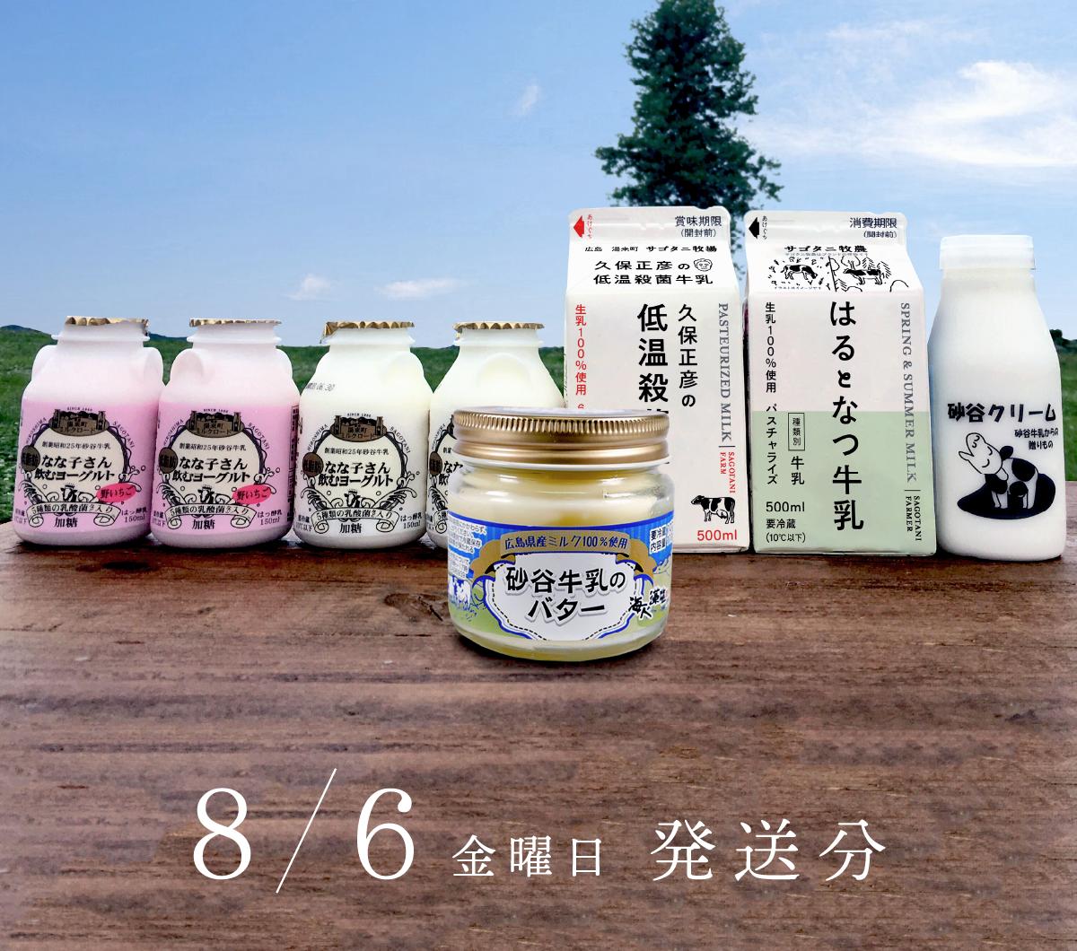 少量セットB バター&飲むヨーグルトセット(砂谷バター藻塩入) 8月6日(金)発送分