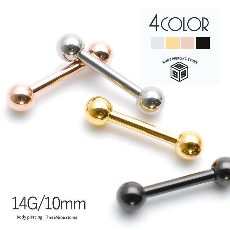 ボディピアス 14G 内径10mm ストレートバーベル 定番 初心者 ボディーピアス TBP025